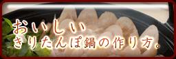 おいしいきりたんぽ鍋の作り方