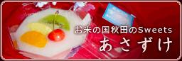 秋田の伝統お米デザートあさずけ